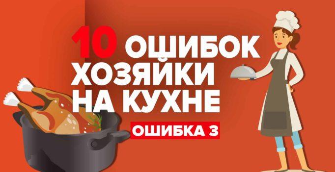 10 ошибок хозяйки на кухне - 3 ошибка-min