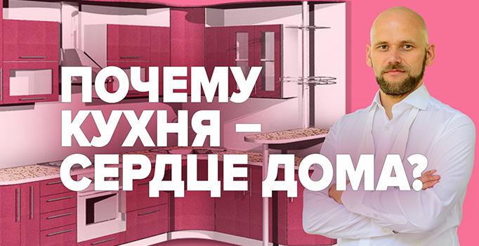 Почему-кухня----сердце-дома